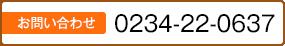 連絡先:0234-22-0637